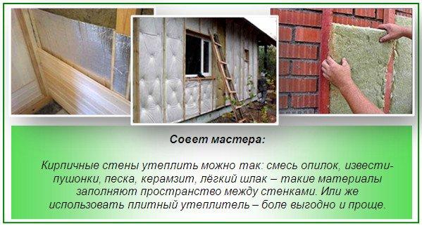 Утепление кирпичных стен бани: как правильно утеплять баню из кирпича