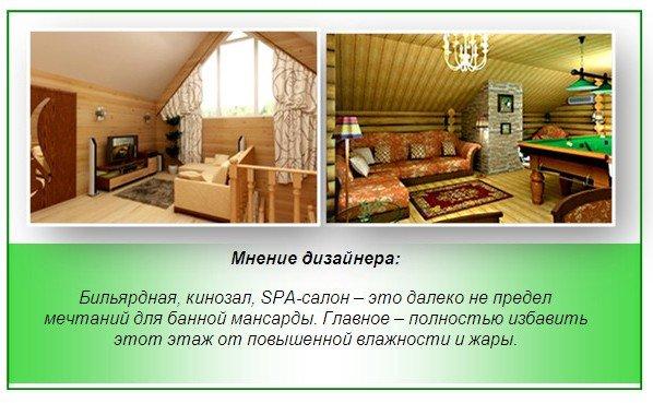 Дизайн интерьера мансарды: гостиная и бильярдная