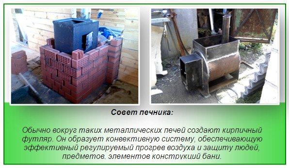 Кирпичный футляр для защиты бани от сильного жара