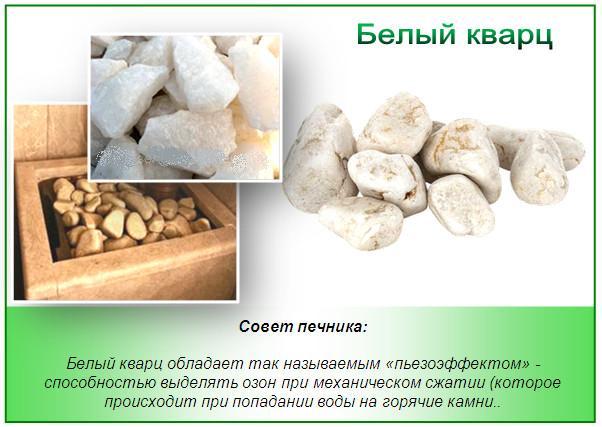 Камни для бани - белый кварц