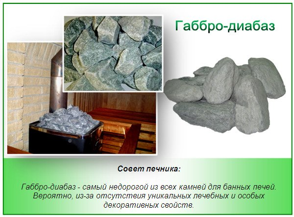 Камни для бани - габбро-диабаз
