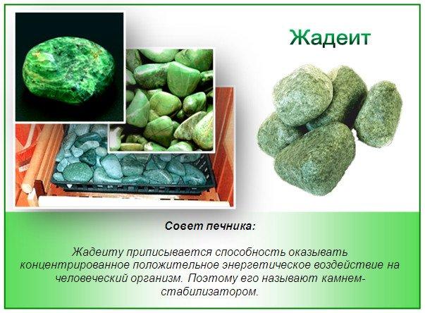 Камни для бани - жадеит
