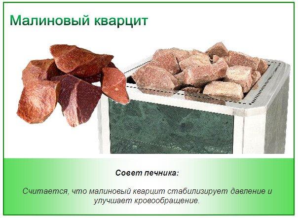Камни для бани - малиновый кварцит