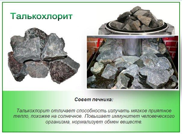 какие камни для печи в баню лучше