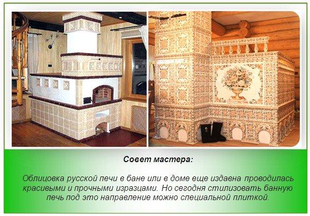 Облицовка русской печи в бане