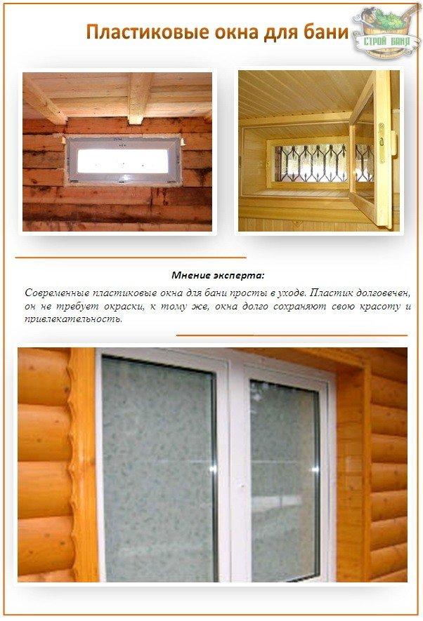 Выбираем окна для бани - деревянные или пластиковые?