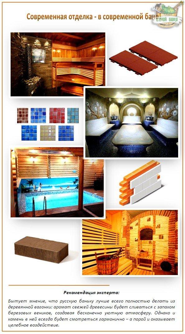 Необычные и красивые варианты отделки бани