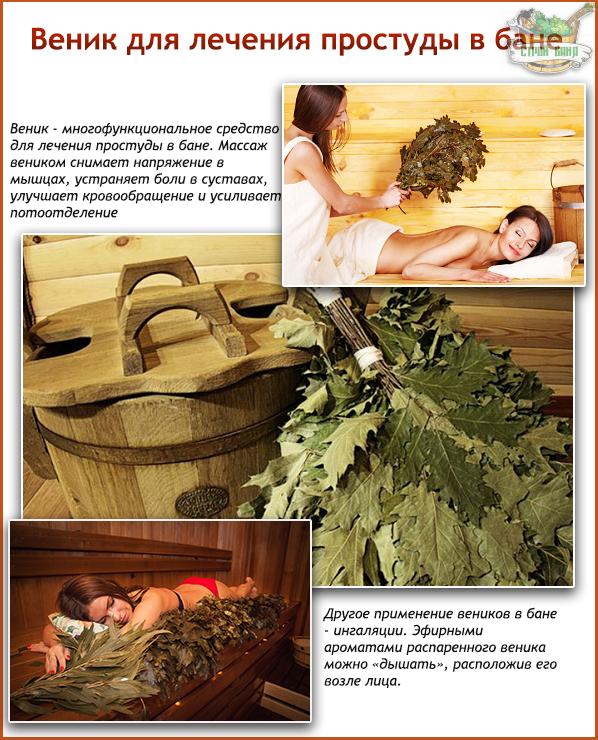 Веник для лечения простуды в бане