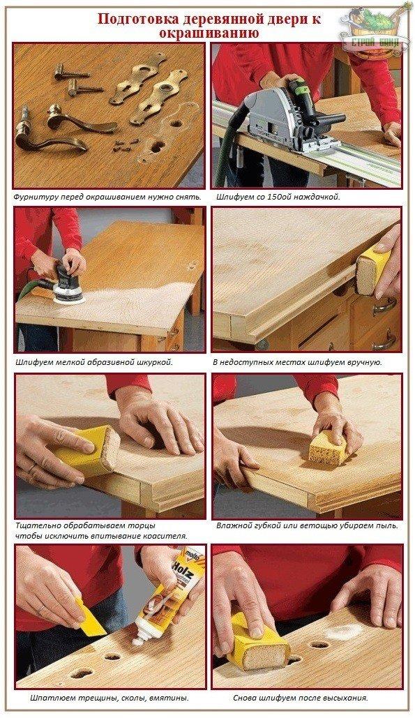Как подготовить деревянную дверь к покраске эмалью, морилкой, лаком