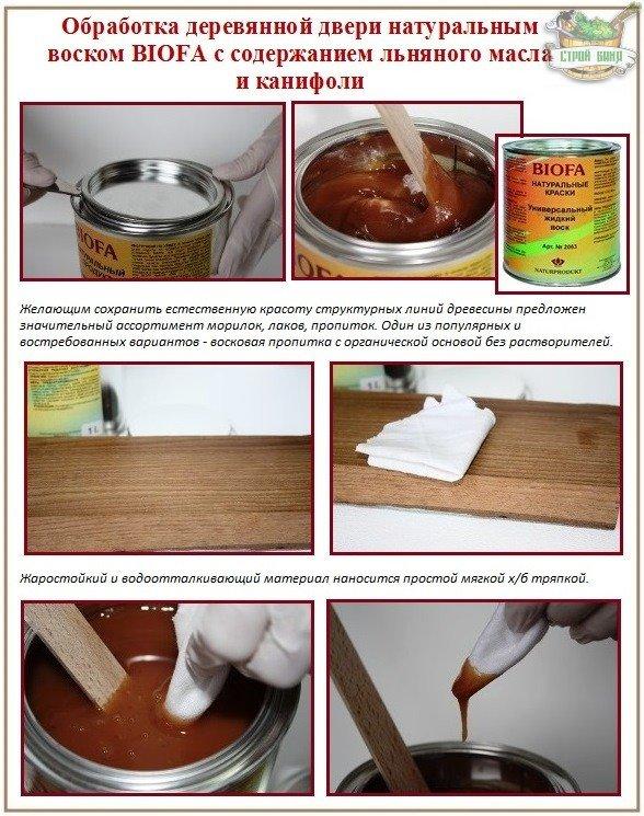 Чем можно покрасить деревянную дверь