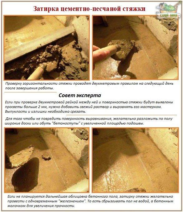 Как укладывается цементная стяжка своими руками