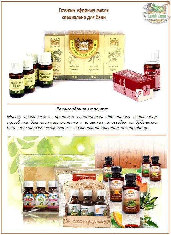 Ароматические масла для бани