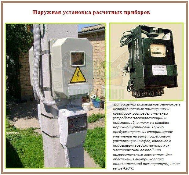 Установка счетчика электроэнергии на улице