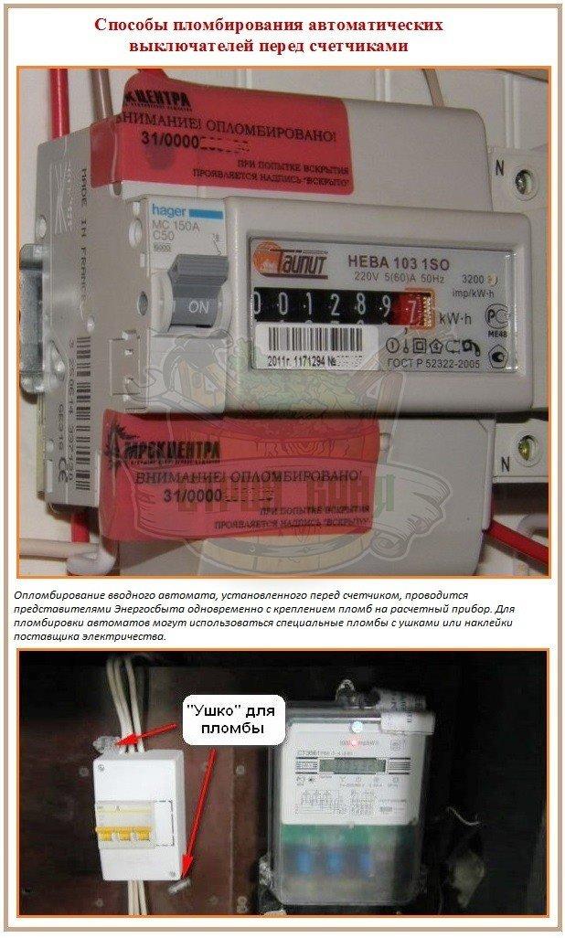 Подключение и опломбирование счетчика электроэнергии