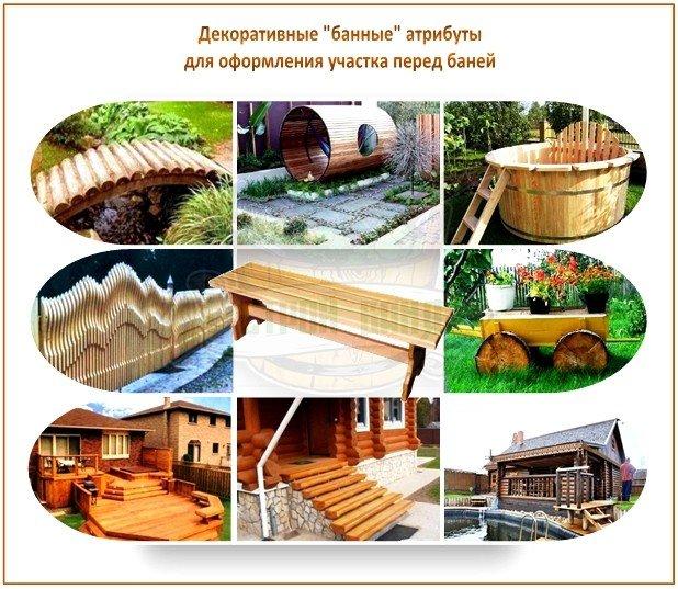 Ландшафтный дизайн бани