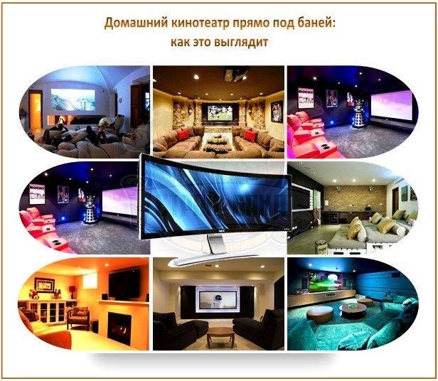 Домашний кинотеатр в подвале бани