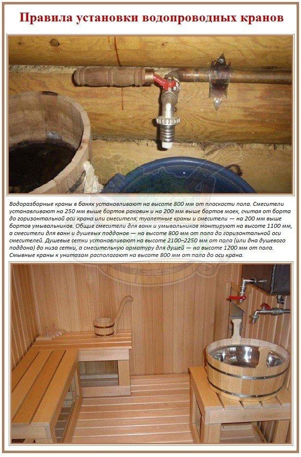 Правила монтажа водоразборных кранов в бане