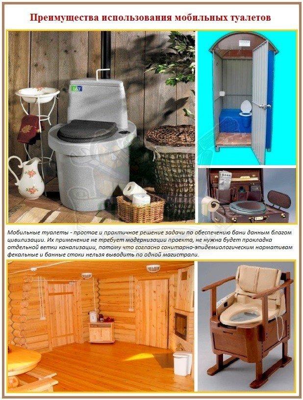 Мобильные туалеты для бани практичны и удобны в эксплуатации