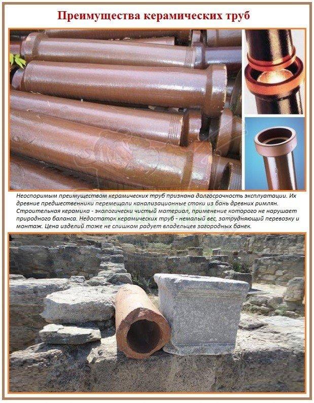 Керамические канализационные трубы и их плюсы