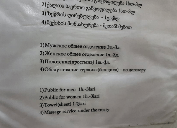 Прайс-лист на услуги серных бань