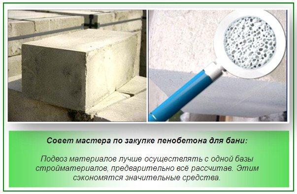Пенобетон для строительства бани