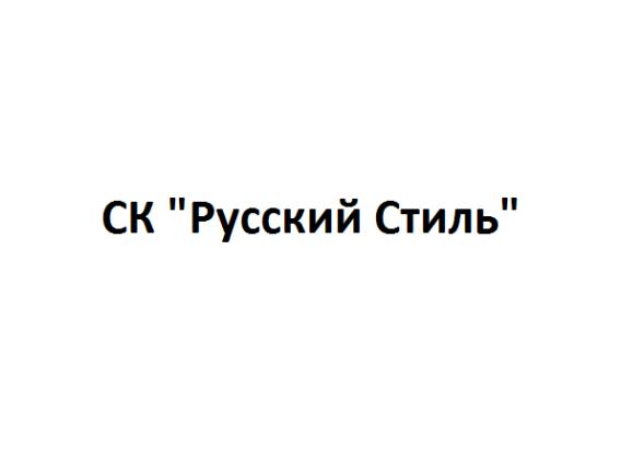 Компания «Русский Стиль»
