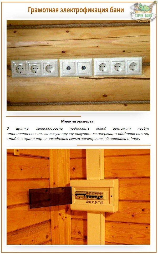 Как от дома провести электричество в баню