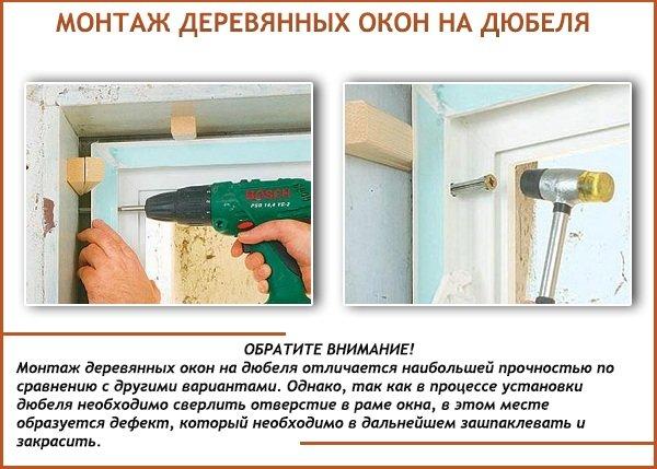 Монтаж деревянных окон на дюбеля