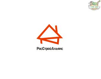 Компания «РосСтройАльянс»