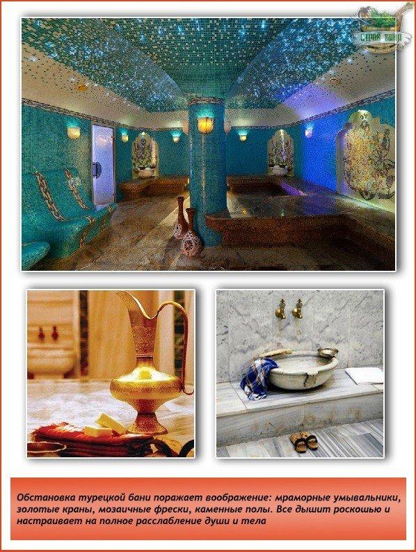 Роскошная обстановка в турецкой бане
