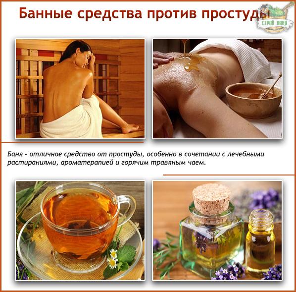 Банные средства против простуды