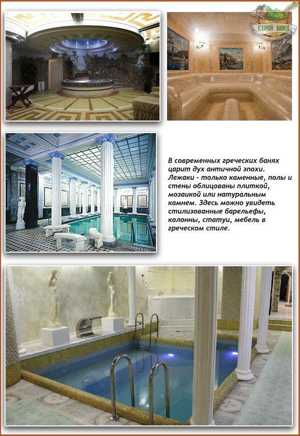Современная греческая баня