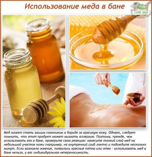 Использование меда в бане