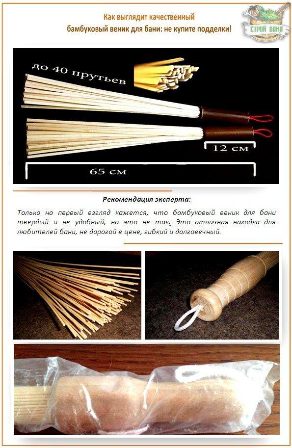 Веник из бамбука для бани
