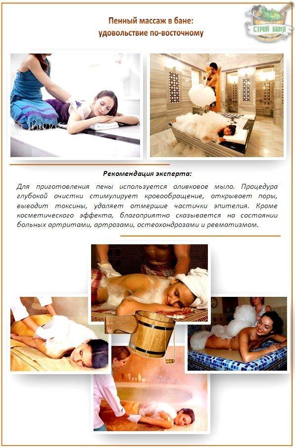 Турецкий массаж в бане