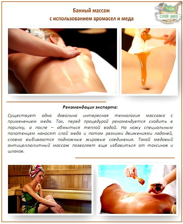 Банный массаж с аромамаслами