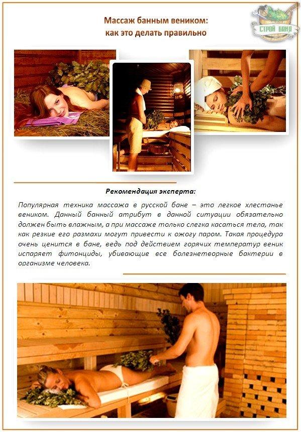 Массаж веником в бане