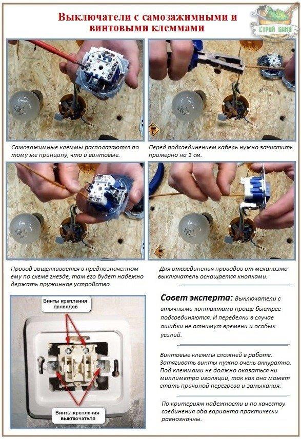 Как установить выключатель света с клеммами втычного и винтового типа