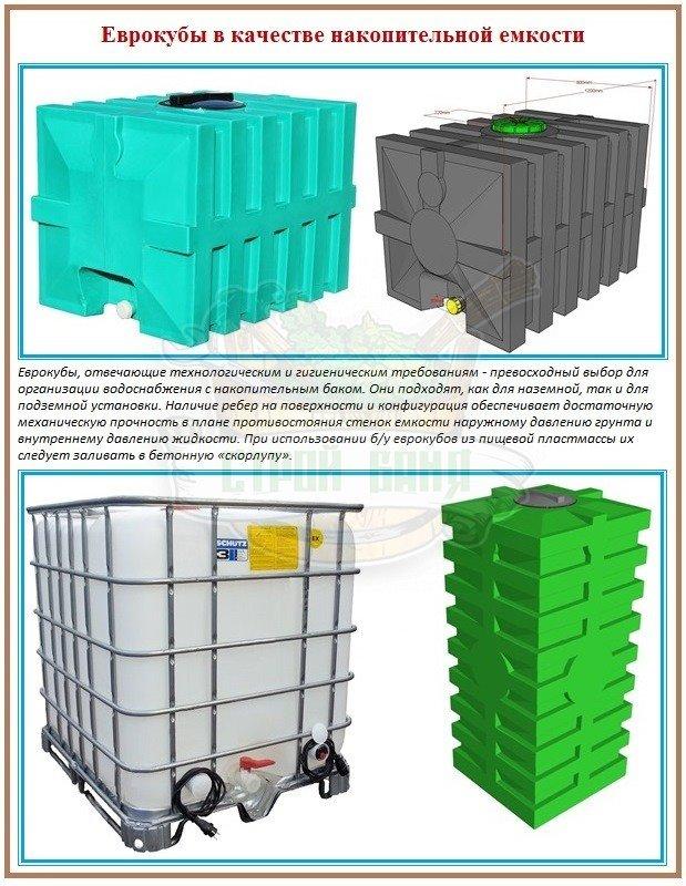 Еврокубы в качестве накопительной емкости для системы водоснабжения