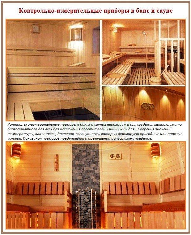 Контрольно-измерительные приборы для бани и сауны