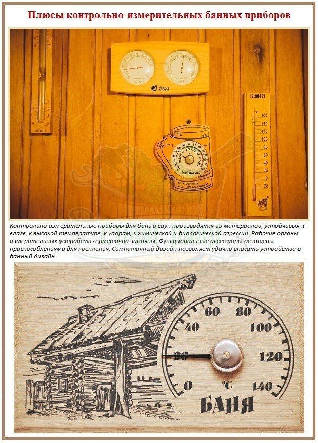 Гигрометры и термометры для русской бани и финской сауны