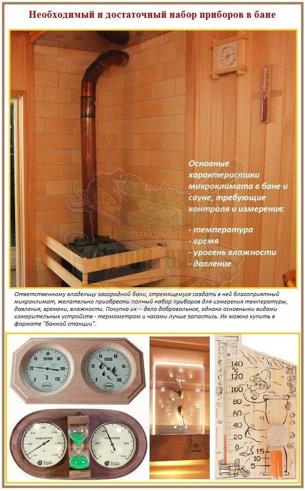 Измерительные устройства и песочные часы для бани и сауны