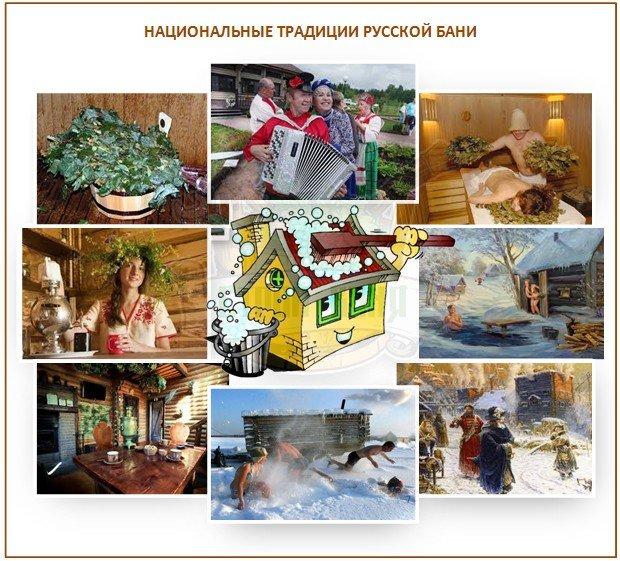Национальные традиции русской бани