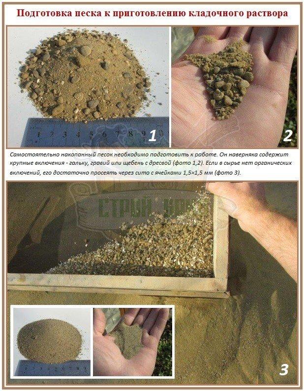 Как сделать раствор из глины и просеянного песка