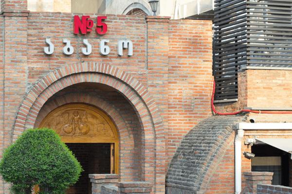Баня №5 в Тбилиси