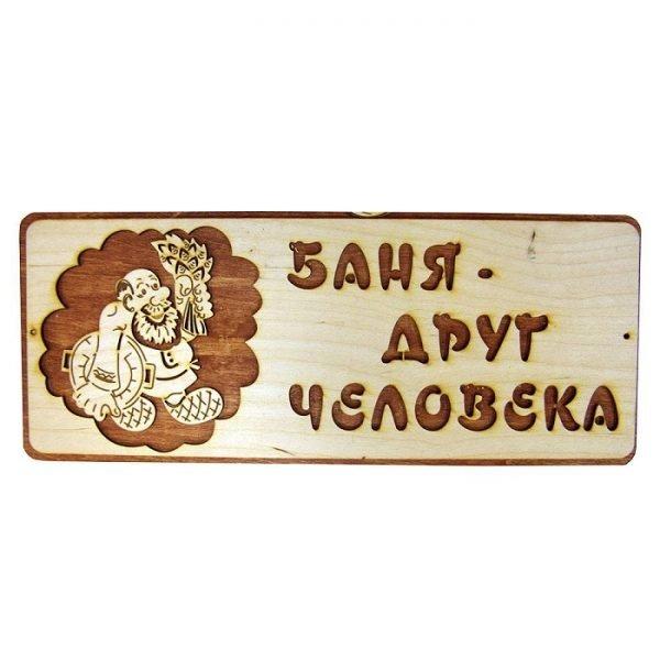 Табличка в баню