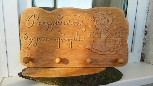 вешалка для бани из дерева своими руками