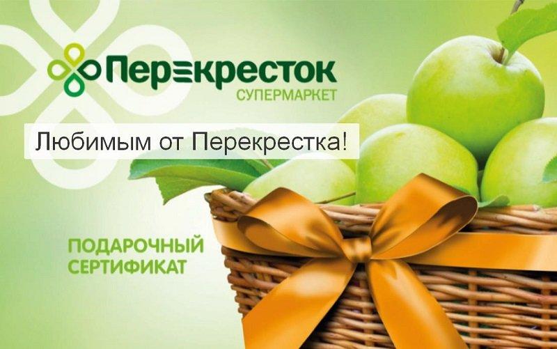 Подарочные сертификаты в продуктовый магазин